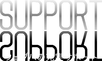 ウェブパの充実サポート