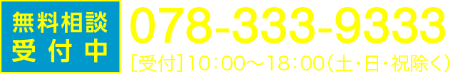 電話番号 078-333-9333